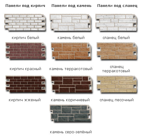 Цветовая гамма фасадных панелей под камень